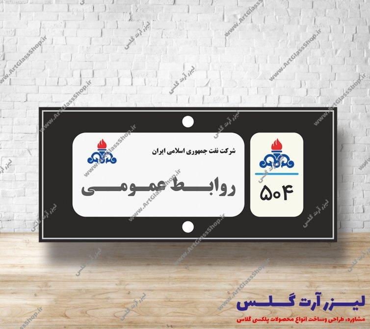 تابلو پلکسی گلاس دیواری شرکت نفت