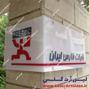 تابلو پلکسی گلاس دیواری شرکت فارس ایران