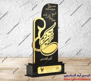 تندیس پلکسی گلاس مسابقات سراسری قرآن کریم