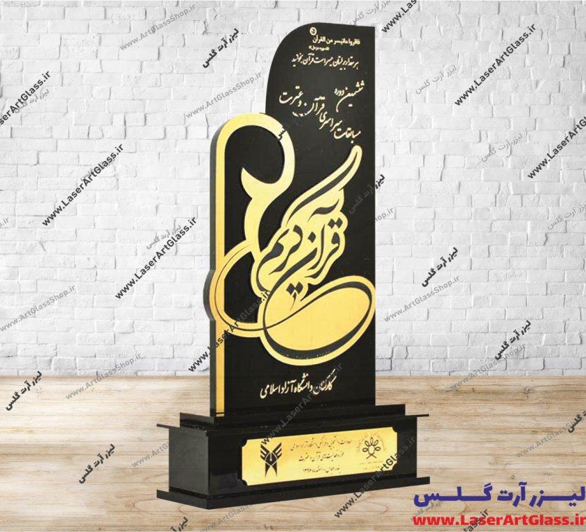تندیس پلکسی گلاس مسابقات قرآن کریم
