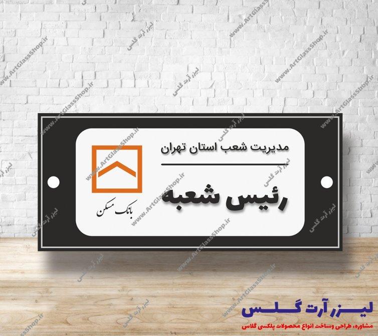 تابلو پلکسی گلاس بانک مسکن شعبه تهران
