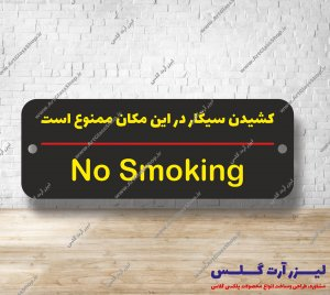 تابلو پلکسی گلاس دیواری سیگار کشدن ممنوع