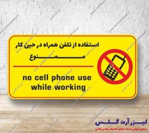 تابلو پلکسی گلاس دیواری عدم استفاده از تلفن همراه