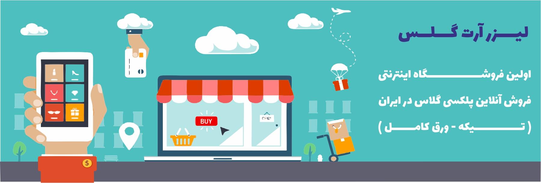 فروشگاه اینترنتی لیزر ارت گلس
