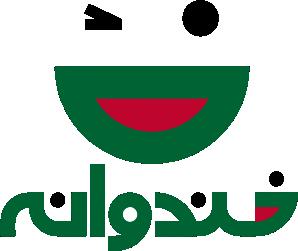 khandehvaneh